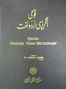 Qaumi English-Urdu Dictionary.jpg