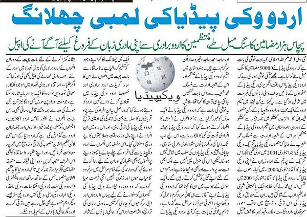 Urdu Wikipedia in Indian Urdu Media.jpg