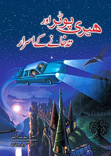 Harry Potter and the Chamber of Secrets (Urdu).jpg