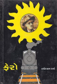Fero book cover.png