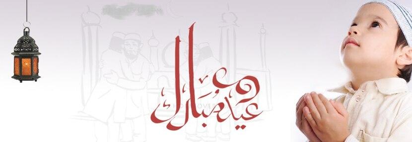 Eidmubarikbad.jpg