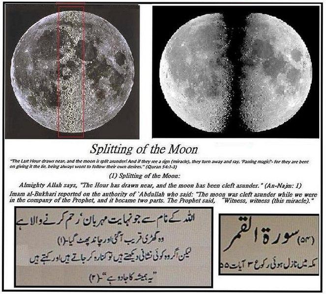 پاسخی بر شبهه وارده بر معجزه شق القمر