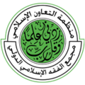 Logo of International Islamic Fiqh Academy.png