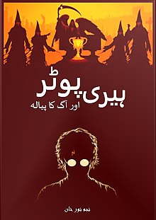 Harry Potter and the Goblet of Fire (Urdu).jpg