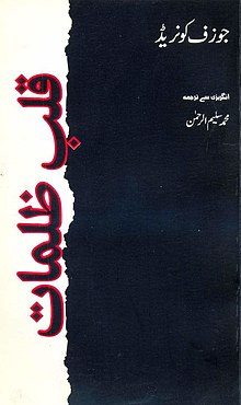 Heart of Darkness (Urdu) - 2001 cover.jpg