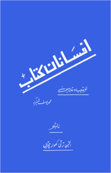 Afsanaan Kitaab by Yousuf Shehzad available with Khowar Academy Library.png