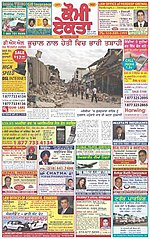Quami-ekta-weekly-newspaper-2010-01.jpg