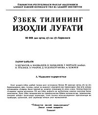 Dictionary of the Uzbek Language (2006-2008) title page.JPG