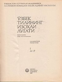 Dictionary of the Uzbek Language (1981) title page.JPG