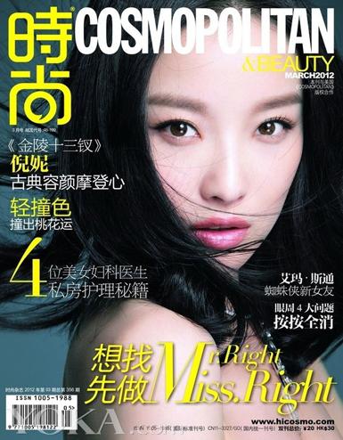 Tạp chí thời trang Cosmopolitan