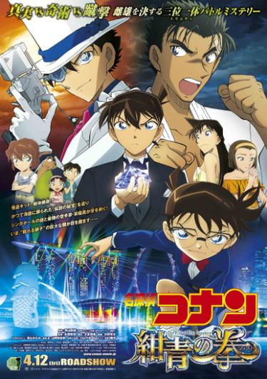Thám tử Conan Movie 23: Quả đấm Sapphire Xanh - Detective Conan Movie 23: The Fist of Blue Sapphire