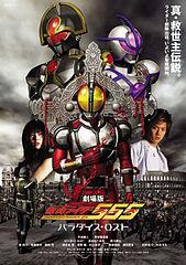 Kamen Rider 555: Paradise Lost – Wikipedia tiếng Việt