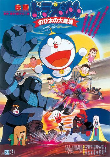 Đôrêmon: Pho Tượng Thần Khổng Lồ - Nobita And The Haunts Of Evil