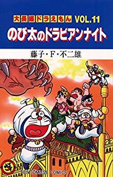 Doraemon Movie 1991: Nobita Ở Xứ Sở Nghìn Lẻ Một Đêm - Image 1