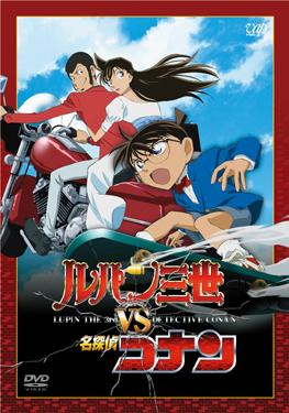Lupin III vs Detective Conan The Movie 2 - Lupin III vs Detective Conan The Movie 2 (2013)