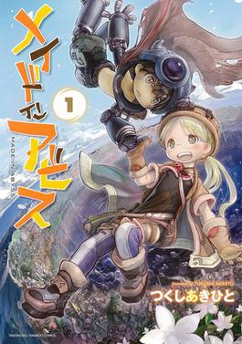 Made in Abyss volume 1.jpg