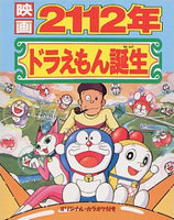 The Birth of Doraemon.jpg