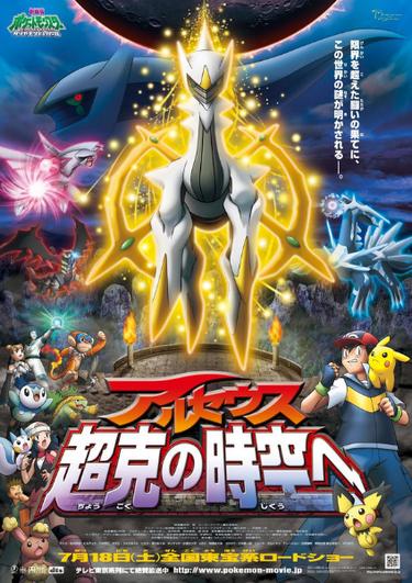 pokemon 劇場 版