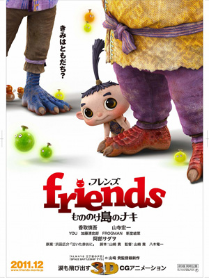 Friends- Mononoke Shima no Naki movie poster.jpg