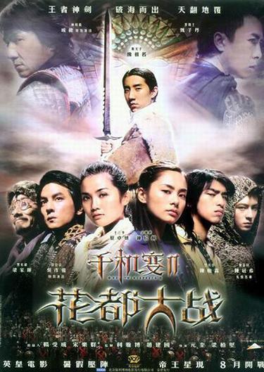 Thiên cơ biến 2: Hoa Đô đại chiến – Wikipedia tiếng Việt Gillian Chung Blade Of Kings