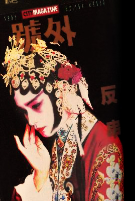 Phim Bá Vương Biệt Cơ  - Farewell My Concubine  (Engsub) (1993)