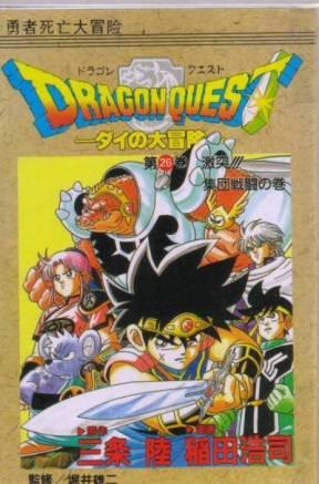 Dragon Quest -Dai no Daib