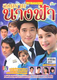 Trận Chiến Của Những Thiên Thần - Tran Chien Cua Nhung Thien Than Sctv6 poster