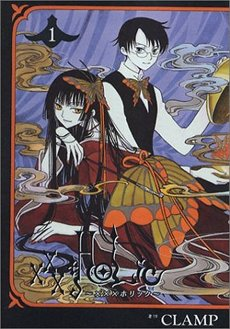 XxxHolic vol1 Cover.jpg