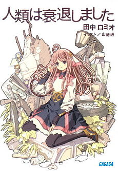Jinrui wa Suitaishimashita light novel volume 1 cover.jpg