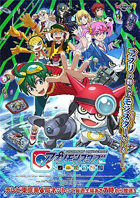 Digimon Universe Appli Monsters official poster.jpg