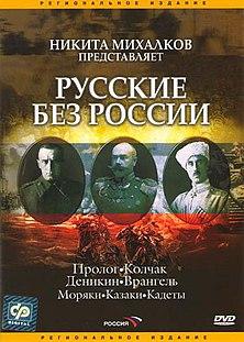 Người Nga ngoài nước Nga.jpg
