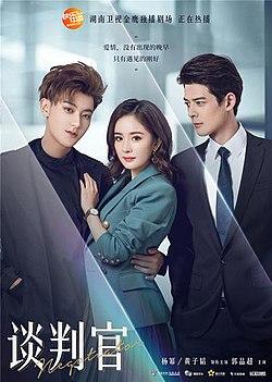 Người đàm phán (phim truyền hình) poster.jpg