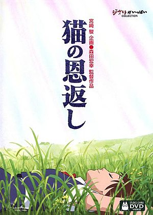Neko no Ongaeshi DVD cover.jpg