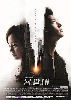Yong-pal poster.jpg
