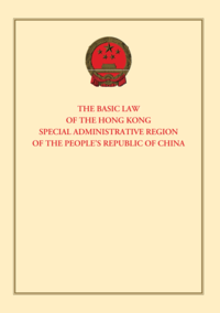 Basic Law of Hong Kong Cover.png