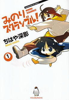 Minori Scramble! manga volume cover.jpg
