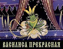 Nàng Vasilisa xinh đẹp (hoạt hình).jpg