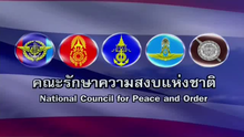 Images on television screen in 2014 Thai coup d'état.png