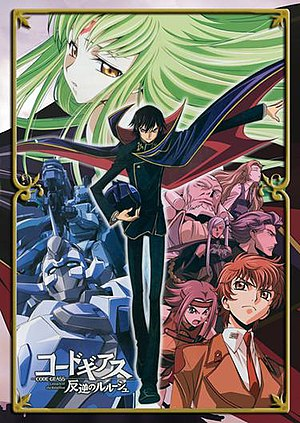 Code Geass DVD box cover.jpg