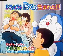 Doraemon- The Day When I Was Born.jpg