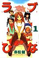 Love Hina volume 1.jpg