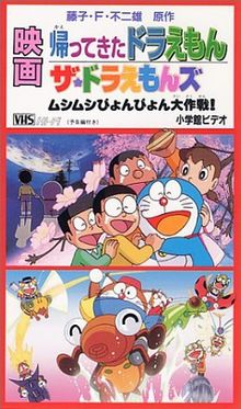 Doraemon tro ve 1998.jpg