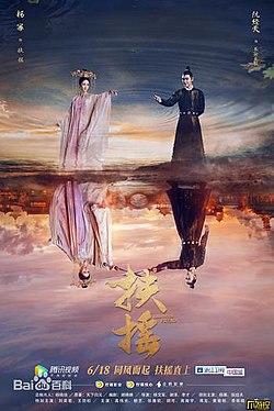 Phù Dao hoàng hậu poster.jpeg