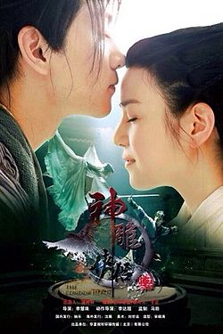 The Condor Heroes 2014 tv series poster.jpg