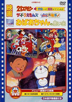 Doraemon Short Films 2000 Chuyến Tàu Lửa Tốc Hành