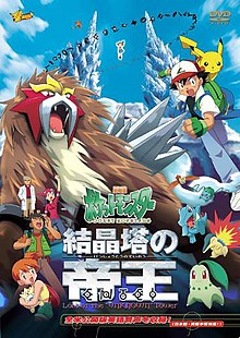 Pokemon-3-japanese-poster.jpg