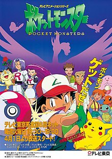 Pocket Monster anime poster.jpg
