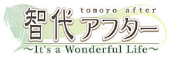 Tomoyo After logo.jpg
