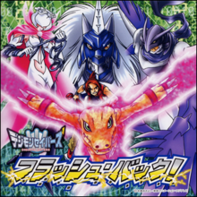 Digimon Savers Flashback! cover.png