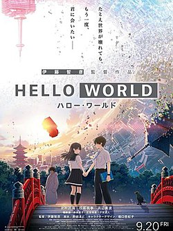 Hello World poster.jpg